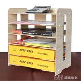 木質桌面辦公書架創意A4文件架座框書本雜志多層資料整理收納架  瑪奇哈朵