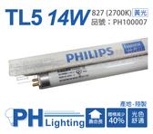 (40入)PHILIPS飛利浦 TL5 14W / 827 2700K 黃光 三波長T5日光燈管 陸製_PH100007
