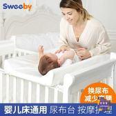 尿布台 兒童換尿布台寶寶按摩護理台新生兒兒童床換衣撫觸台便攜式T
