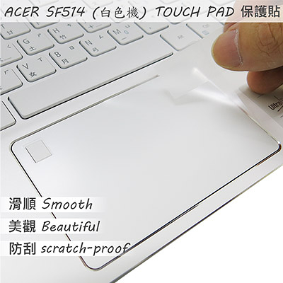 【Ezstick】ACER Swift 5 SF514-51 白色機 系列專用 TOUCH PAD 抗刮保護貼