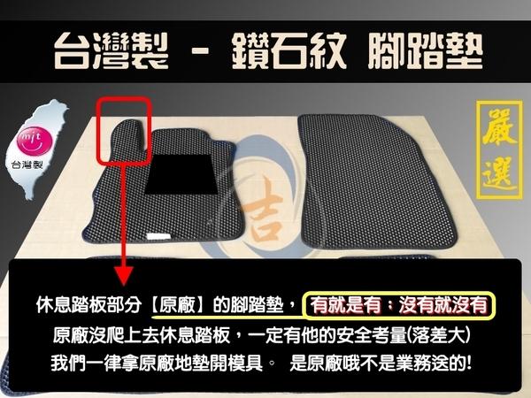 【鑽石紋】91-96年 Camry腳踏墊 / 台灣製造 camry海馬腳踏墊 camry 腳踏墊 camry踏墊