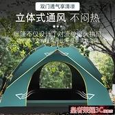 帳篷 全自動帳篷戶外防暴雨3-4人加厚防雨雙人2單人野營野外露營YTL