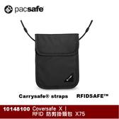 【速捷戶外】Pacsafe Coversafe X   RFID 防剪掛頸包 X75(黑色),護照掛頸包,護照包,防盜包