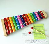 敲琴 嬰幼兒童木制八音手敲琴小木琴1-2-3-4歲男女孩寶寶木質音樂玩具 玩趣3C