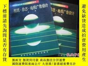 二手書博民逛書店報紙罕見雜誌 電視廣告設計 上下冊9740 鍾寧 等 黑龍江科學