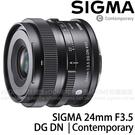SIGMA 24mm F3.5 DG DN Contemporary (24期0利率 恆伸公司三年保固) 廣角人像鏡 全片幅微單眼鏡頭