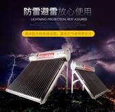 年年福太陽能熱水器 304不銹鋼水箱 全智能家用光電一體式紫金管 YXS 莫妮卡