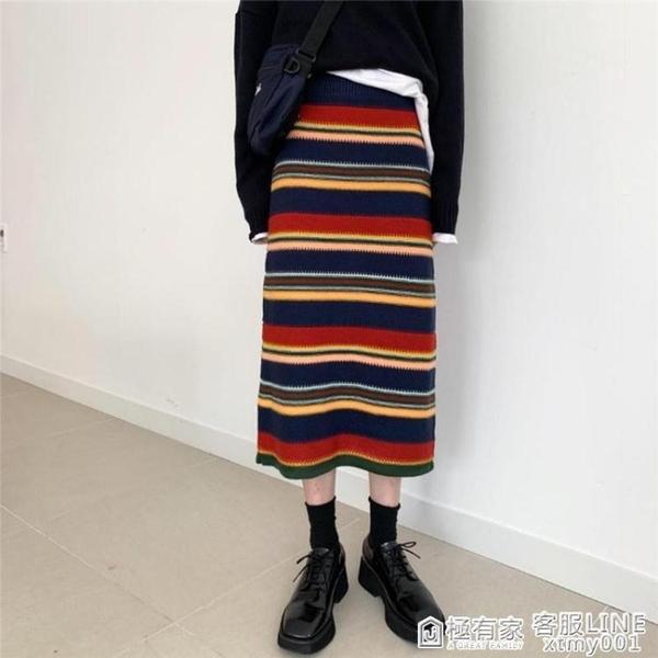窄裙 針織半身裙中長款女復古高腰包臀裙直筒長裙彩虹條紋毛線裙子 極有家