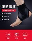 運動護踝 護具 護腳踝 防止傷害(單一入...