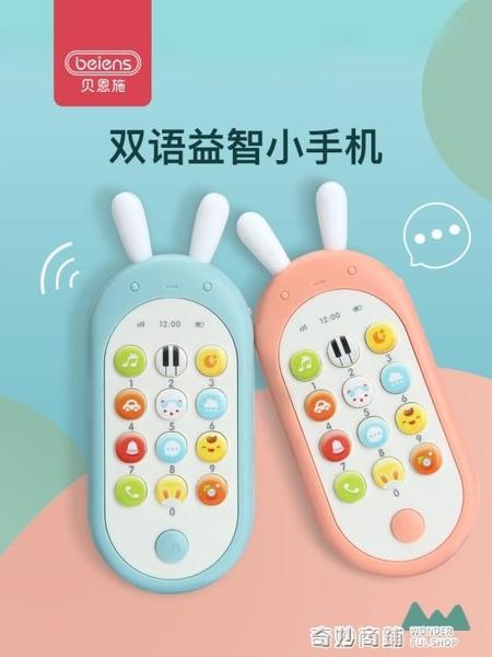 貝恩施嬰兒手機玩具 一兒童寶寶益智早教音樂可咬仿真電話1歲女孩 奇妙商鋪