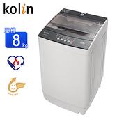 (含基本安裝)Kolin歌林8KG全自動智慧單槽洗衣機 BW-8S01