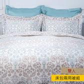 HOLA 莎坦納天絲床包兩用被組 雙人