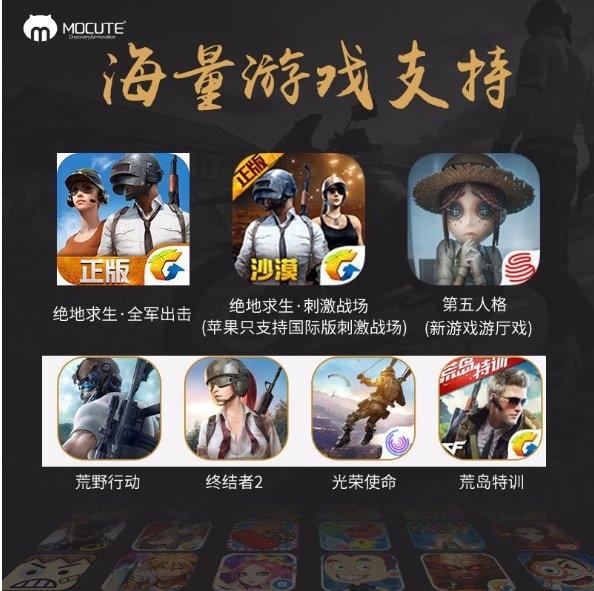 【保固一年 遊戲神器 】無需越獄/ROOT 藍芽遊戲手把搖桿 魔卡特 MOCUTE-056