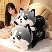 可愛哈士奇毛絨玩具狗狗熊二哈布娃娃玩偶床上長條枕睡覺抱枕公仔 FX2363 【科炫3c】