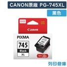 原廠墨水匣 CANON 黑色 高容量 PG-745XL/PG745XL /適用 CANON MG2470/MG2570/MG2970/MX497/IP2870