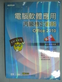 【書寶二手書T7/電腦_ZAW】電腦軟體應用丙級檢定術科Office2010 2/e_林文恭研究室