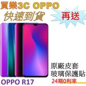 OPPO R17 手機 128G 【送 原廠皮套+玻璃保護貼】 24期0利率
