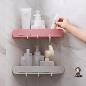馬桶置物架 免打孔三角架衛生間轉角置物架浴室洗手間壁掛化妝品收納架 3色