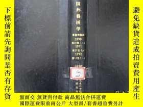 二手書博民逛書店國外獸醫學畜禽傳染病罕見1990年第10卷1-4期 1991年第