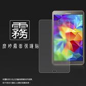 ◇霧面螢幕保護貼 Samsung GALAXY Tab S 8.4 T705(LTE版) 平板保護貼 軟性 霧貼 霧面貼 磨砂 防指紋 保護膜