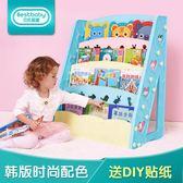 貝氏嬰童兒童書架幼兒園繪本架寶寶簡易卡通圖書籍書櫃塑料收納架