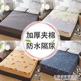 防水夾棉床笠隔尿透氣加厚床罩單件防滑固定席夢思床墊薄保護床套 漾美眉韓衣
