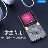 隨身聽 mrobo美博 mp3mp4隨身聽學生版超薄看小說音樂播放小型 便攜式 檸檬衣舍