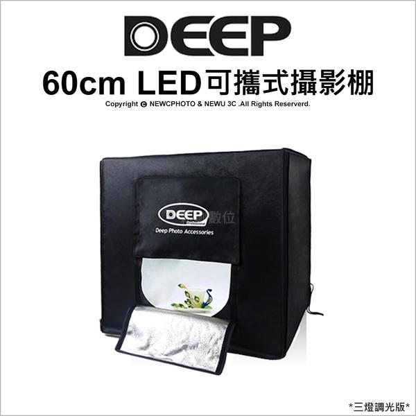 (請先詢問)DEEP 60*60 cm 三燈 調光版 可調光 可攜式專業攝影棚 柔光箱 LED燈 背景布  ★可刷卡★薪創