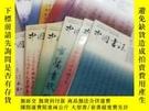 二手書博民逛書店中國書法罕見2005年全年共12期Y11403 出版2005