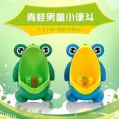 兒童小便器站立式男孩專用小便斗掛墻寶寶馬桶青蛙小便池