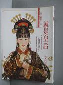 【書寶二手書T1/言情小說_KCH】就是皇后_于晴