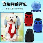 狗狗背包胸前包寵物包狗狗外出雙肩包便攜包網格透氣旅行包  全店88折特惠
