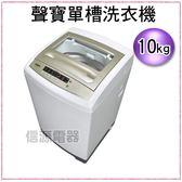 【信源】10公斤~【聲寶微電腦單槽洗衣機】《ES-A10F(Q) --強化玻璃透明上蓋》*免運費*