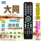 【大同 TATUNG】RC7-01A 液晶電視遙控器(附網路功能)