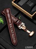 維途真皮表帶手表帶配件男女蝴蝶扣表鏈代用浪琴天梭美度卡西歐DW『小宅妮時尚』