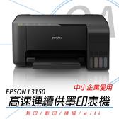 【高士資訊】EPSON L3150 高速 三合一 原廠連續供墨 複合機