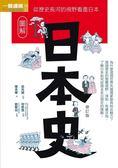 (二手書)圖解日本史修訂版