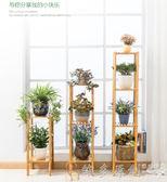 花架 多層花架實木創意客廳花盆架室內吊蘭綠蘿地面架子楠竹陽台置物架DF 免運 維多