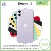 【送玻保+保護殼】Apple iPhone11 6.1吋 128G 超廣角鏡頭 Face ID 臉部辨識 IP68防水塵 智慧型手機
