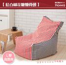 【班尼斯國際名床】~歐洲經典款‧卡哇伊~紅白棉花糖懶骨頭(L型主椅)/沙發椅