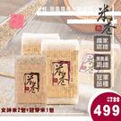 【限時特惠】米巷無毒農產米香組合包 (女神米*2+胚芽米)