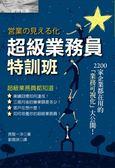 (二手書)超級業務員特訓班:2200家企業都在用的「業務可視化」大公開!