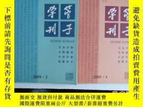 二手書博民逛書店罕見管子學刊2005年2,4Y108662 【管子學刊】編輯部