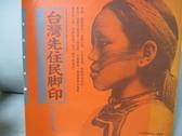 【書寶二手書T1/地理_MEJ】台灣先住民腳印_洪英聖