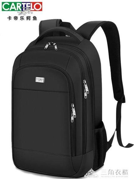後背包 卡帝樂鱷魚商務後背包男 中學生女電腦包 旅行書包男士大容量背包 三角衣櫃