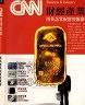 二手書R2YB 92年7月初版二刷《CNN財經產業 4CD》LiveABC