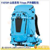 F-STOP Tilopa ⼭岳系列 雙肩後背相機包 公司貨 AFSP005B 熱帶藍 戶外攝影包 電腦包 登山包