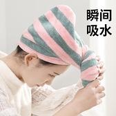 干發帽神器吸水快速干女包頭巾頭巾浴帽毛巾可愛擦頭髮干發巾【全館免運】