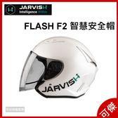 JARVISH 騎蹟英雄 FLASH F2 智慧安全帽 機車行車紀錄器 暴風白/黑豹黑NCC:CCAJ15LP1460T6 BSMI:R63011