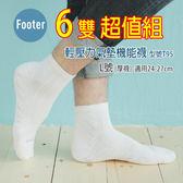 Footer T95白(厚襪) 6雙超值組, 男款 輕壓力氣墊機能襪 ;除臭襪;蝴蝶魚戶外用品
